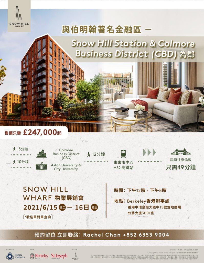 Snow Hill Wharf